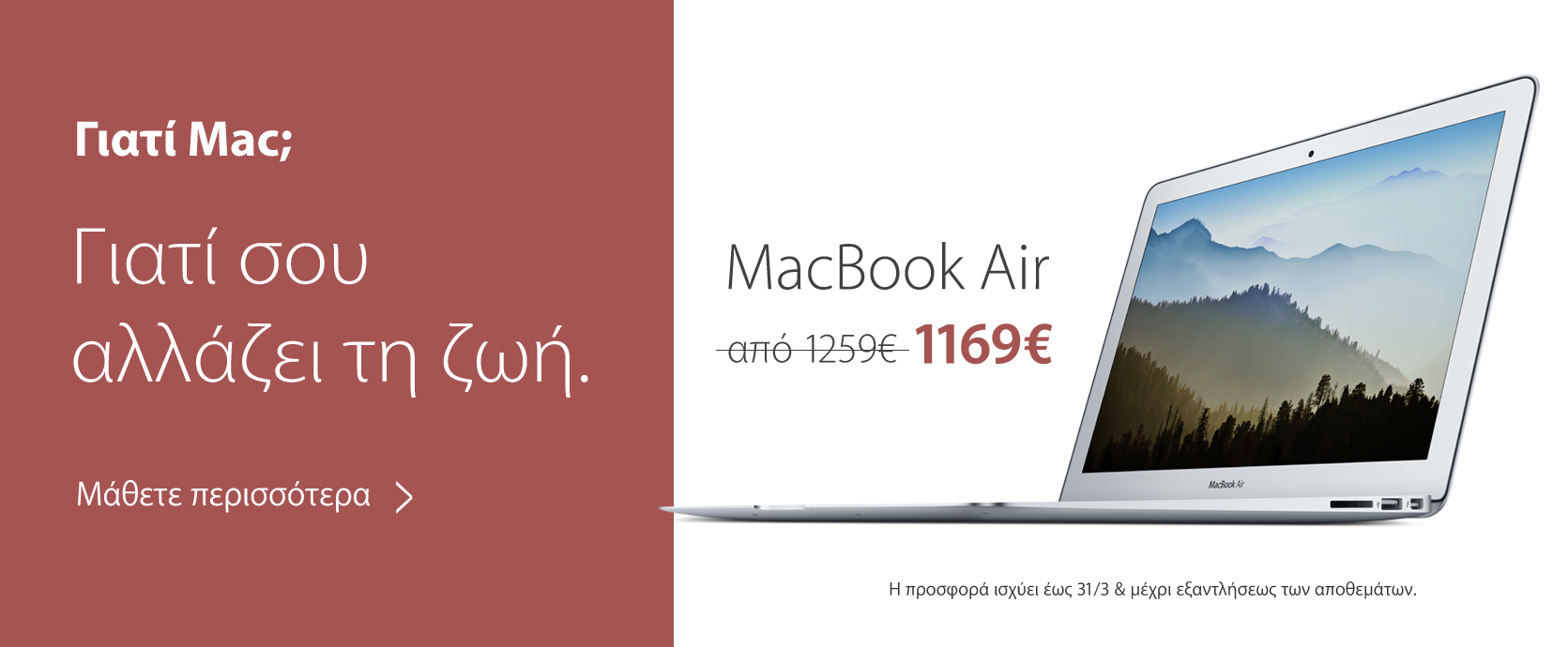 MacBook Air Promotion